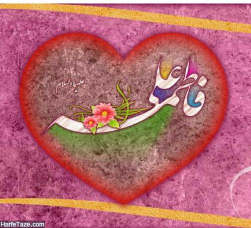 ازدواج حضرت علی و حضرت فاطمه