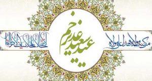 عکس پروفایل عید غدیر خم 97 + متن و جملات تبریک عید غدیر