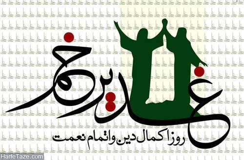 عکس پروفایل عید غدیر خم