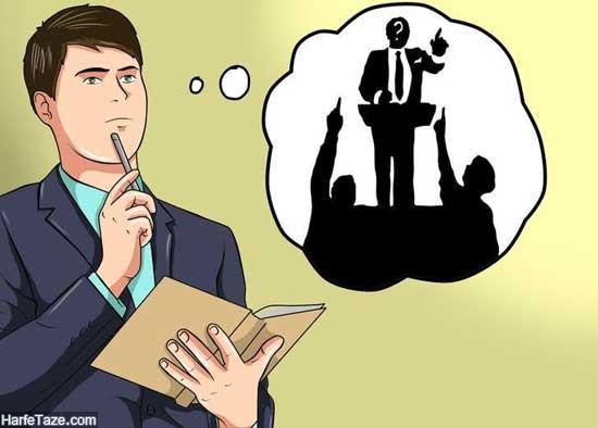 راههای تقویت فن بیان
