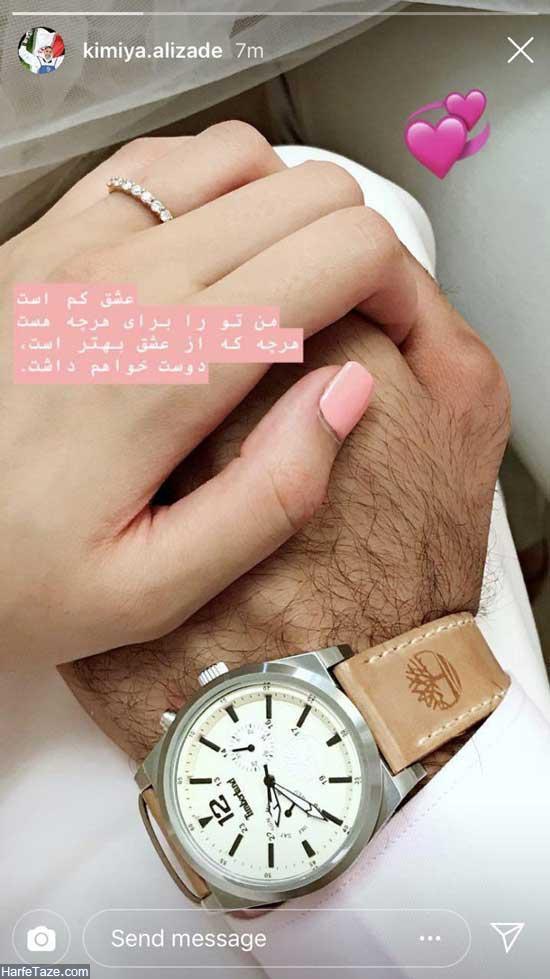 ازدواج کیمیا علیزاده