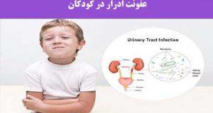نشانه های عفونت های ادراری نوزادان + درمان و پیشگیری عفونت ادراری کودکان