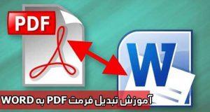 آموزش تصویری تبدیل فایل pdf به word