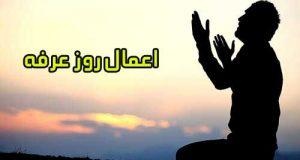 فضیلت و اعمال روز عرفه + متن دعای عرفه