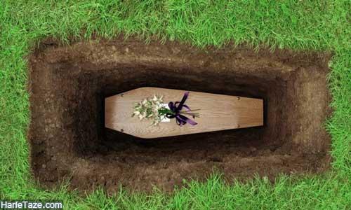 تعبیر خواب قبر