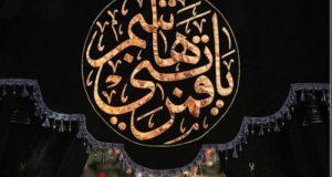 متن و عکس نوشته زیبا درباره حضرت عباس (ع)