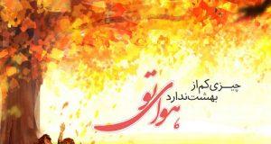 متن و عکس نوشته عاشقانه پاییز