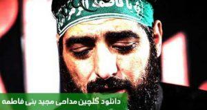 دانلود گلچین مداحی محرم سید مجید بنی فاطمه
