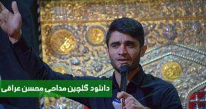 دانلود گلچین مداحی محرم محسن عراقی