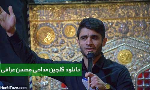 مداحی محسن عراقی