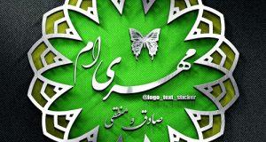 متن تبریک و عکس نوشته تولد متولدین مهر ماه
