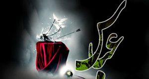 متن و عکس نوشته روز تاسوعای حسینی