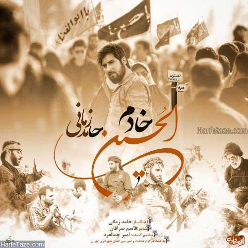 آهنگ خادم الحسین حامد زمانی