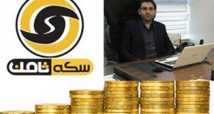 خبر دستگیری فرهاد زاهدی فر مدیر عامل سکه ثامن
