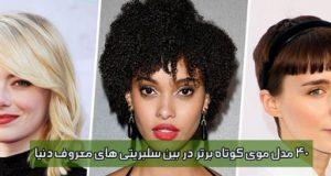 مدل مو کوتاه زنانه و دخترانه 2019 محبوب در بین بازیگران خارجی