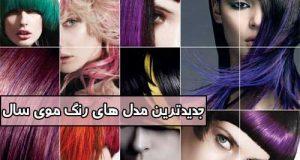 جدیدترین و بهترین رنگ موهای مد 2019 - 98