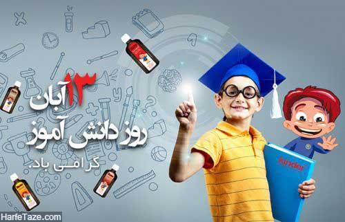 روز دانش آموز
