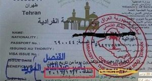 مدارک مورد نیاز و نحوه دریافت ویزای انفرادی عراق اربعین 97