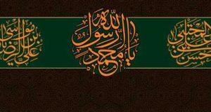 متن شهادت امام حسن و رحلت پیامبر | عکس پروفایل 28 صفر