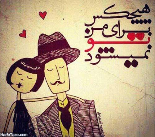 عاشقانه شاد