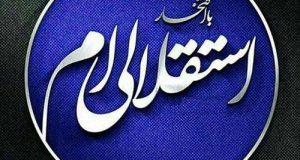 متن و عکس پروفایل تیم استقلال