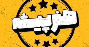 سایت ثبت نام برنامه هنرپیشه شبکه نسیم + شرایط شرکت در مسابقه هنرپیشه