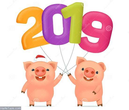 سال خوک