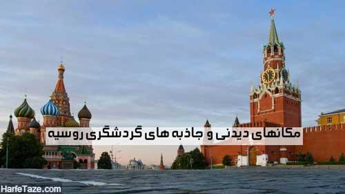 جاذبه های گردشگری مسکو + جاهای دیدنی روسیه