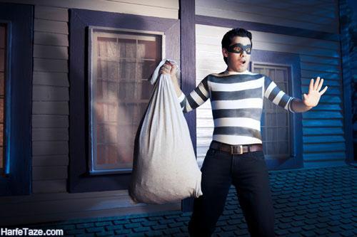 تعبیر خواب دزد