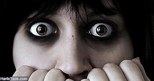 تعبیر خواب ترسیدن