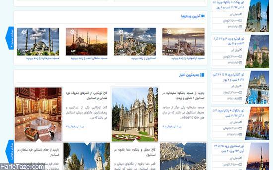 وبسایت گردشگری