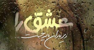 عکس پروفایل باران + عکس نوشته پروفایل باران برای تلگرام و اینستاگرام