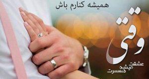 عکس پروفایل همسرم دنیامه + عکس نوشته پروفایل همسرانه