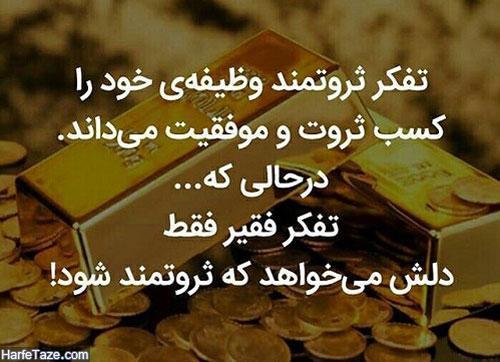 پروفایل ثروت