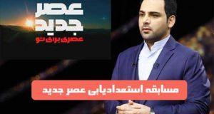 جزئیات و شرایط شرکت در مسابقه عصر جدید احسان علیخانی