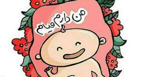 عکس پروفایل بارداری + متن و عکس نوشته در مورد حاملگی