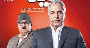 سریال هیولا | خلاصه داستان و بازیگران سریال هیولا مهران مدیری