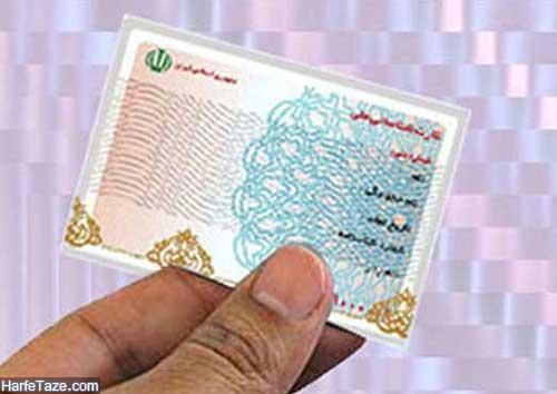 کارت های ملی قدیمی