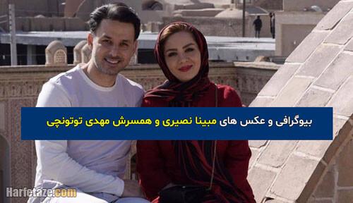 بیوگرافی مبینا نصیری مجری و همسرش مهدی توتونچی + ماجرای ازدواج و جنجالها
