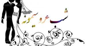 عکس پروفایل عروسی + متن بیو و عکس نوشته ازدواج و عروسی