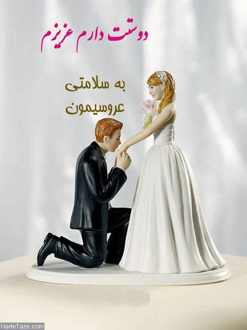 پروفایل عروسی