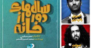 خلاصه داستان و بازیگران سریال سال های دور از خانه