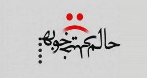 عکس پروفایل ضد حال + متن و عکس نوشته ضد حال خفن برای پروفایل