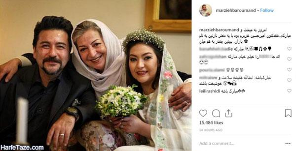 ازدواج امیر حسین صدیق و باران خوش اندام