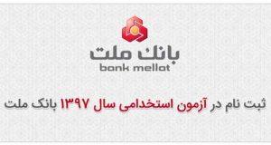 سایت ثبت نام آزمون استخدام بانک ملت سال 97