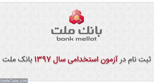 آزمون استخدام بانک ملت