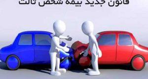 جزئیات بیمه شخص ثالث راننده بجای ماشین