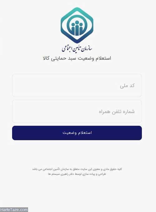 سایت استعلام وضعیت بسته حمایتی دولت