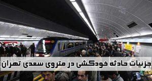 حادثه متروی سعدی | جزئیات خودکشی در متروی سعدی