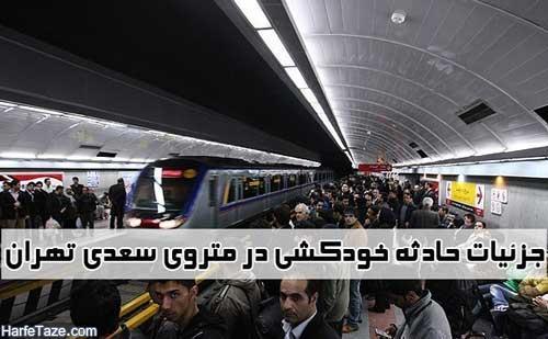 حادثه متروی سعدی
